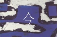 文昌会02