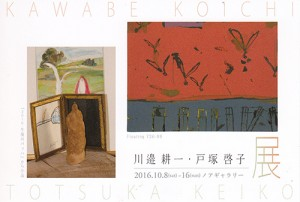 kawabe-totsuka-web