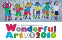 wonderfulART展
