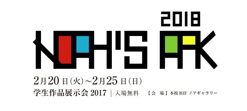 ノアデザインカレッジ学生作品展示会~noah's Ark2018~