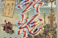 静岡大学人文社会科学部言語文化学科 授業連動展示会 静大生錦絵深読 其の参