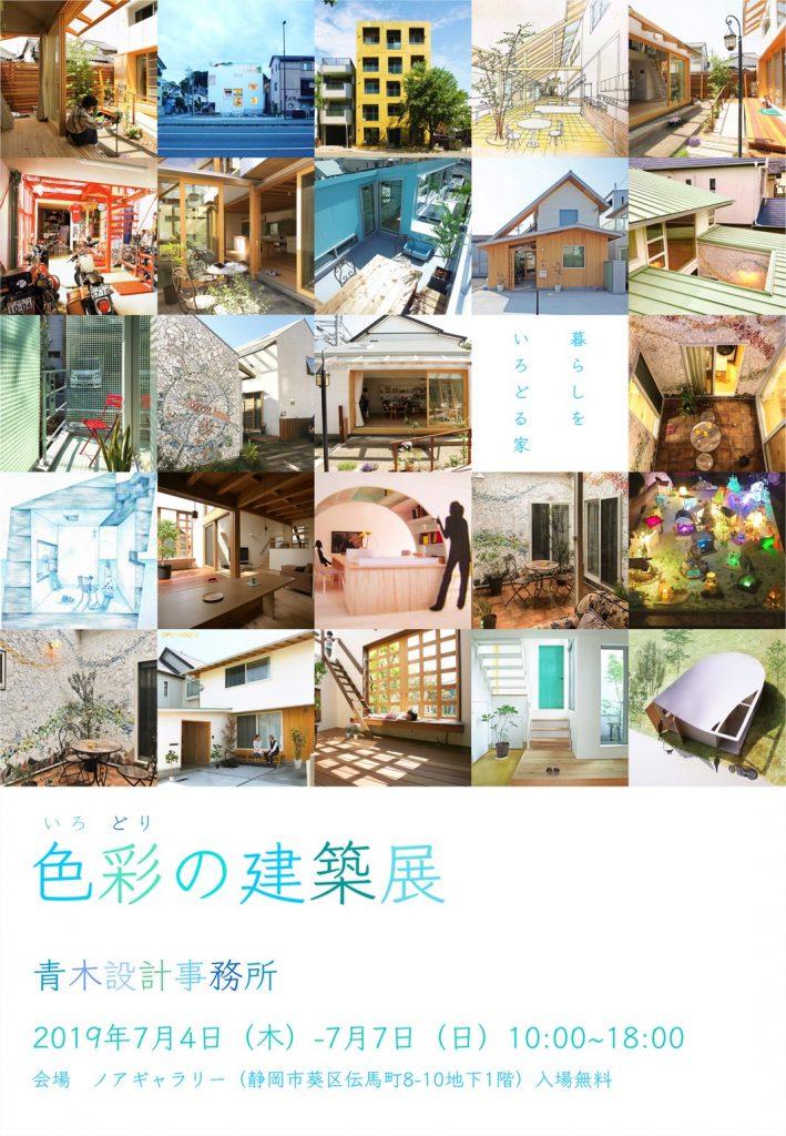色彩の建築展