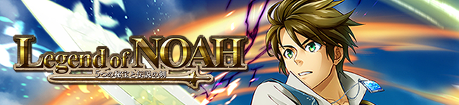 Legend of NOAH GAME